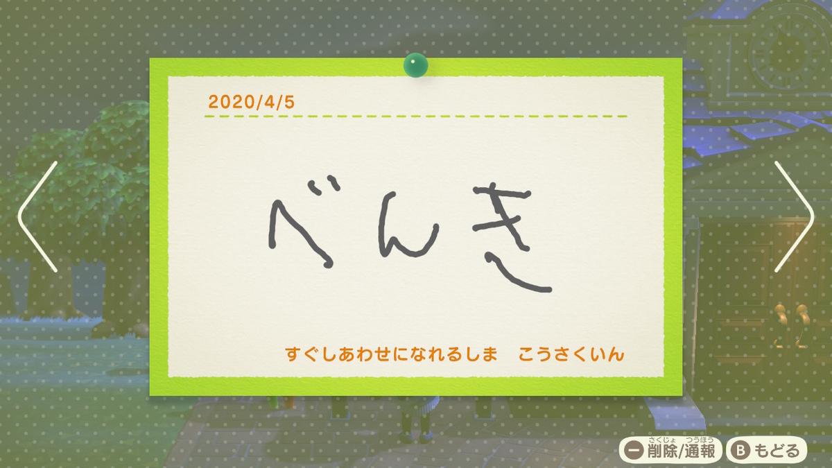 f:id:daikai6:20200408195730j:plain