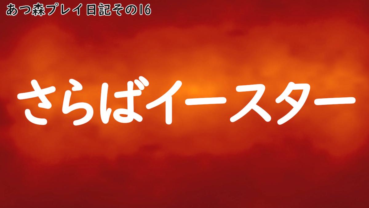 f:id:daikai6:20200414225402p:plain