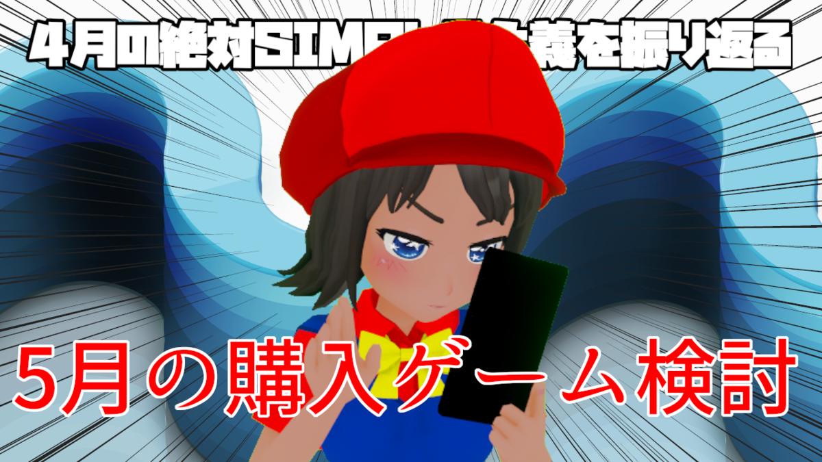 f:id:daikai6:20200430203222p:plain