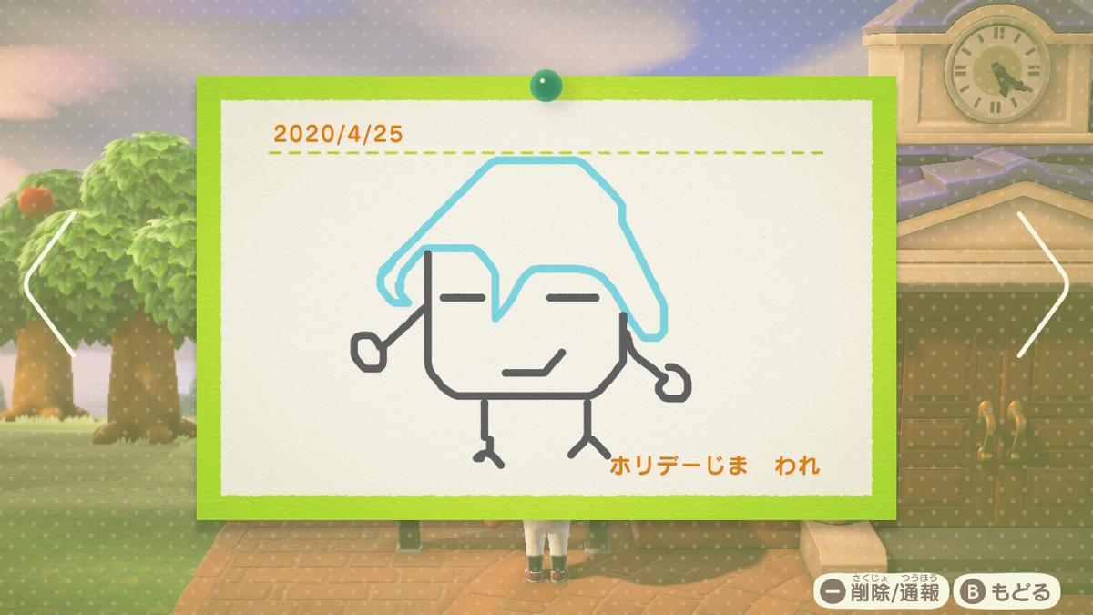 f:id:daikai6:20200505190849j:plain