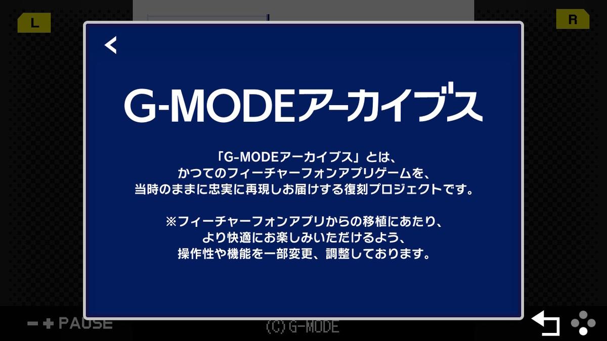f:id:daikai6:20200521123239j:plain