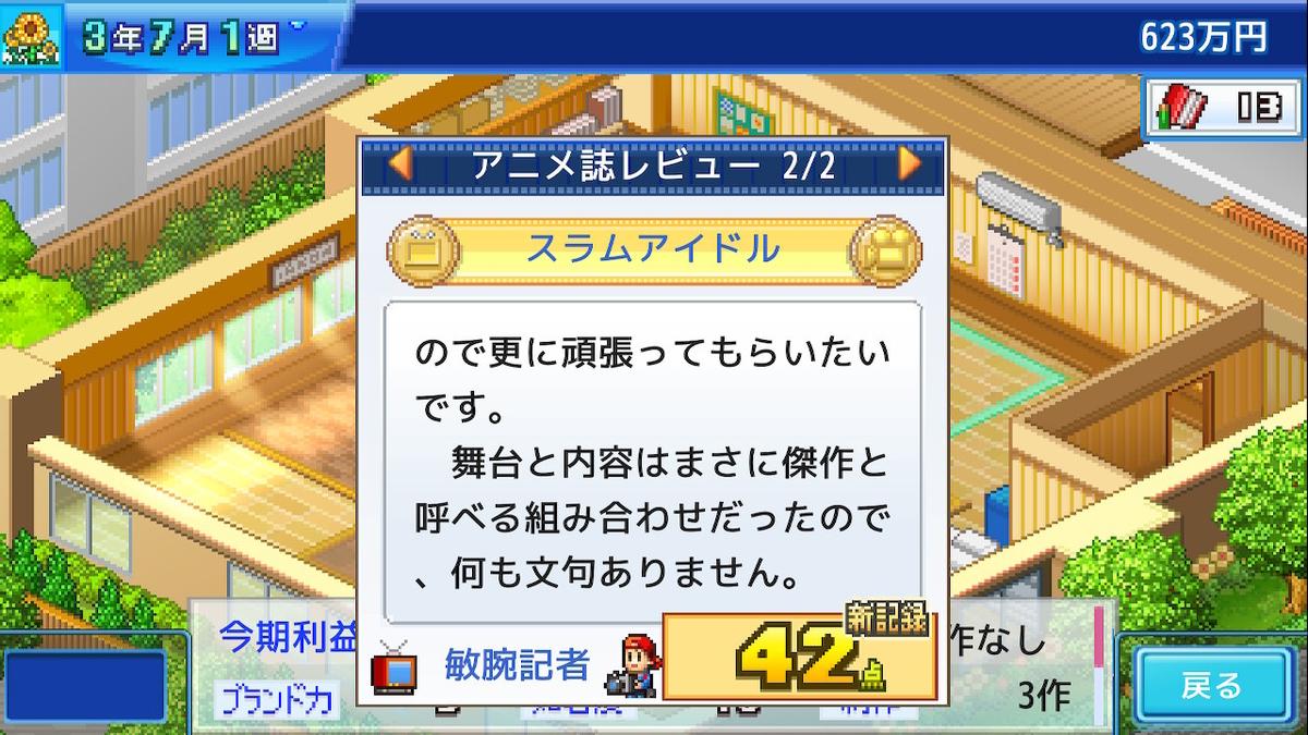 f:id:daikai6:20200529164836j:plain