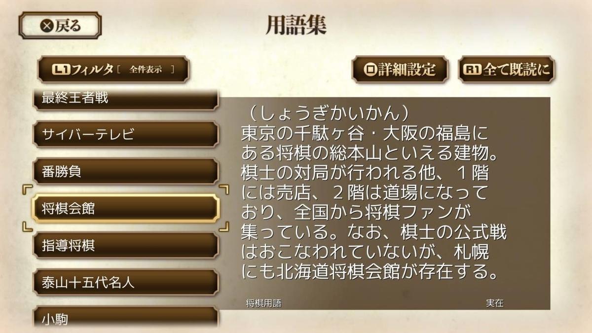 f:id:daikai6:20200530162828j:plain