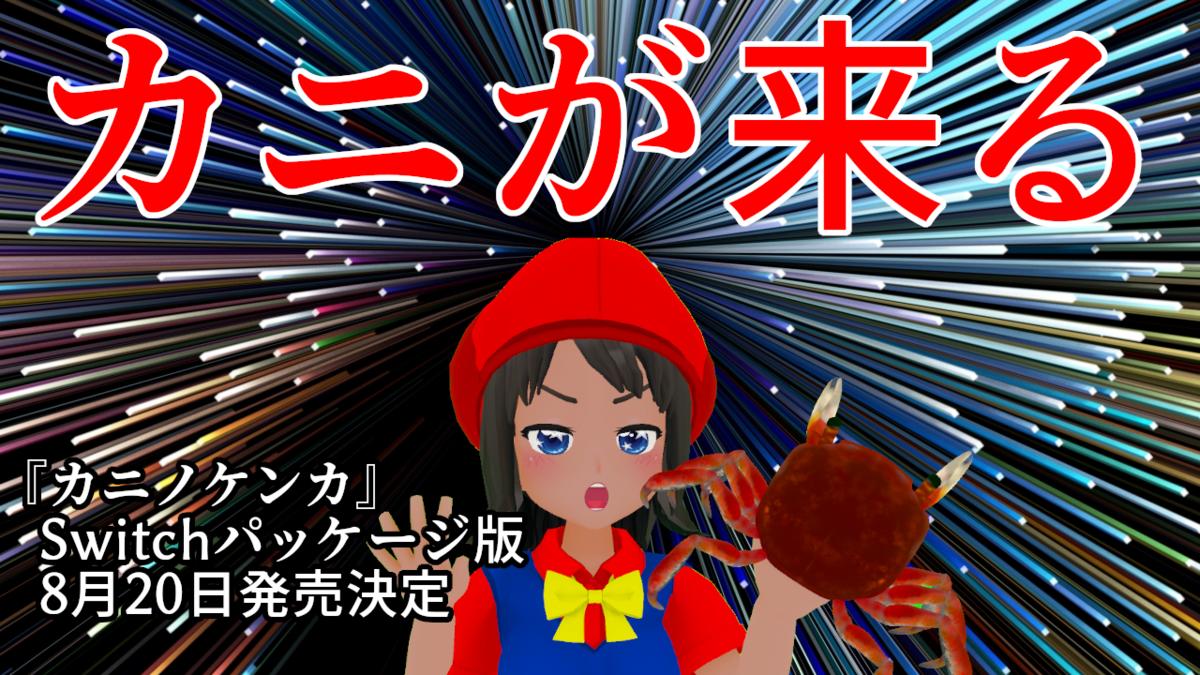 f:id:daikai6:20200613231507p:plain