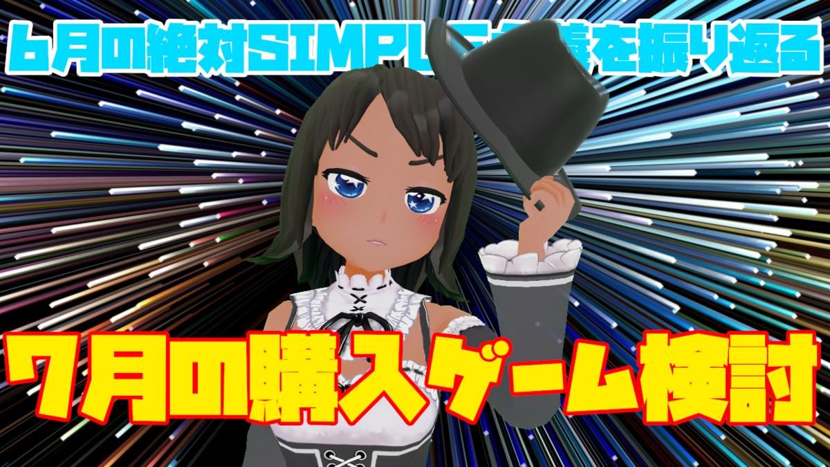 f:id:daikai6:20200630225621p:plain