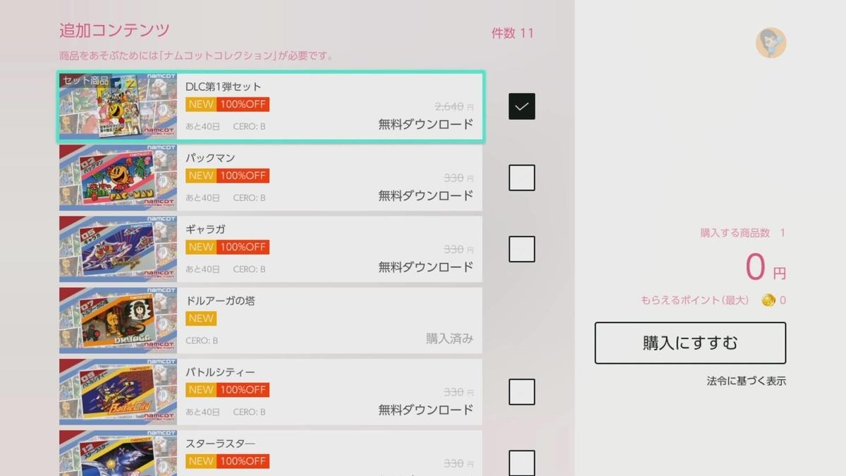 f:id:daikai6:20200708005438j:plain