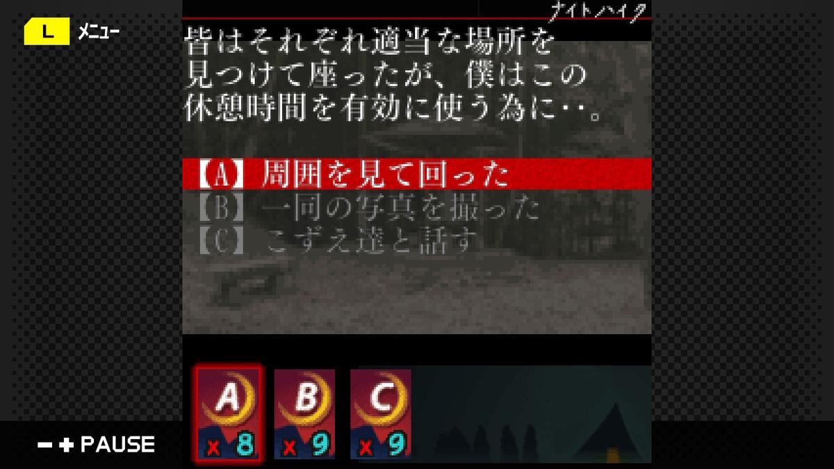 f:id:daikai6:20200826223155j:plain