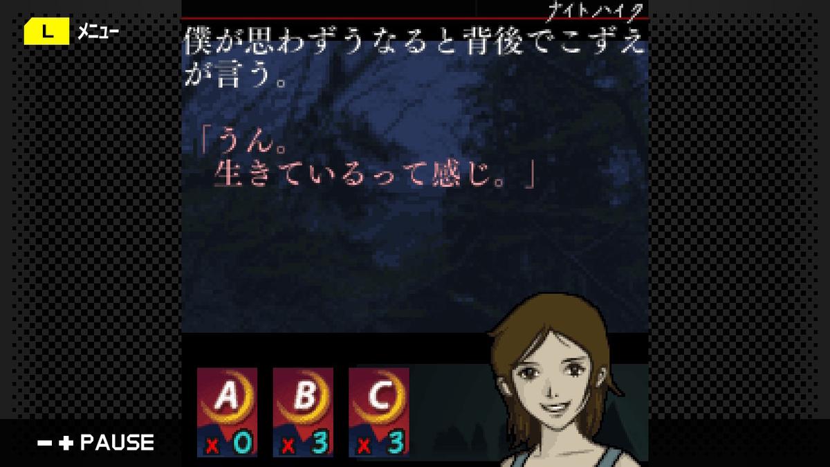 f:id:daikai6:20200826223547j:plain