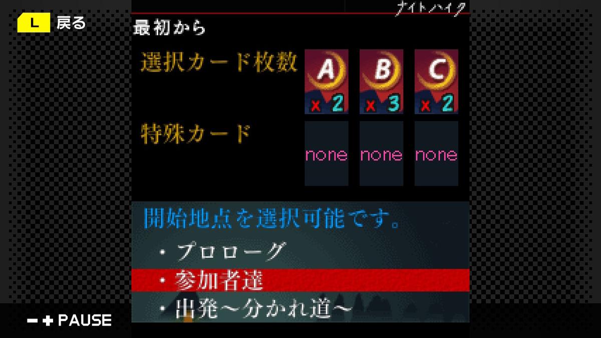 f:id:daikai6:20200826223951j:plain