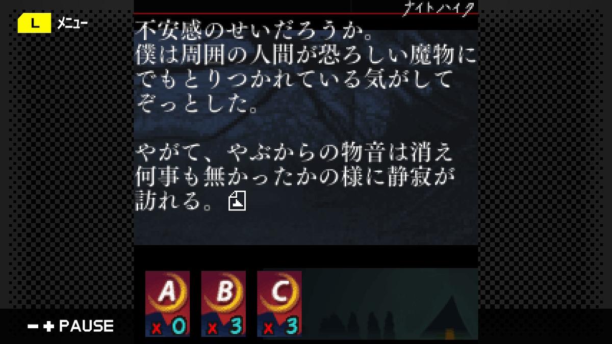 f:id:daikai6:20200827200718j:plain