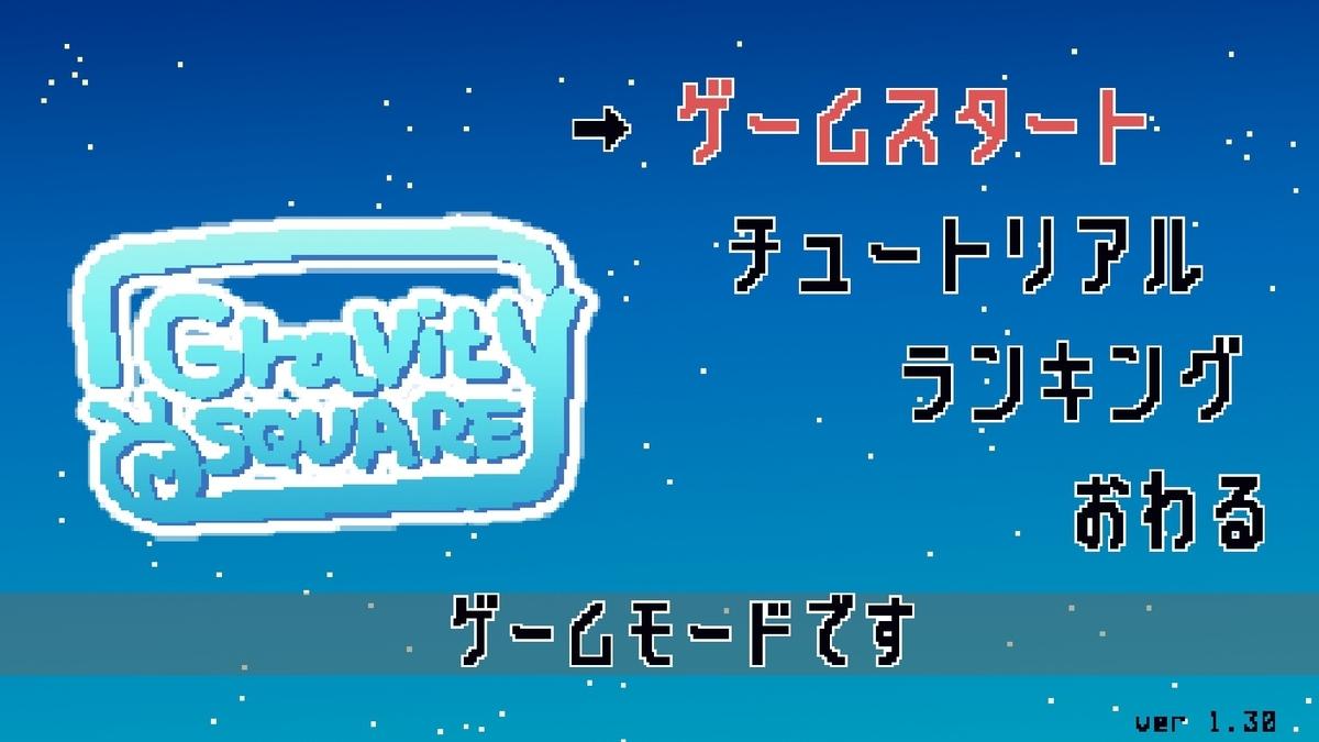 f:id:daikai6:20200919203643j:plain