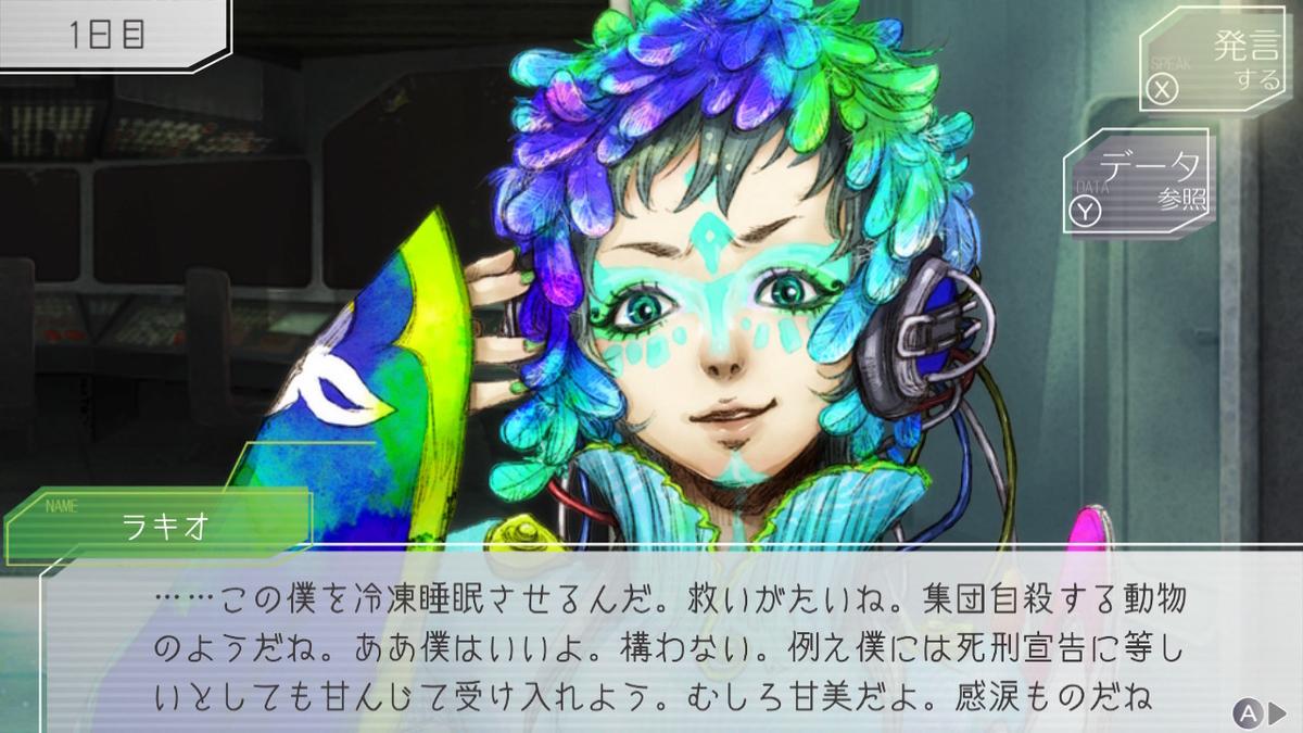 f:id:daikai6:20200927153320j:plain