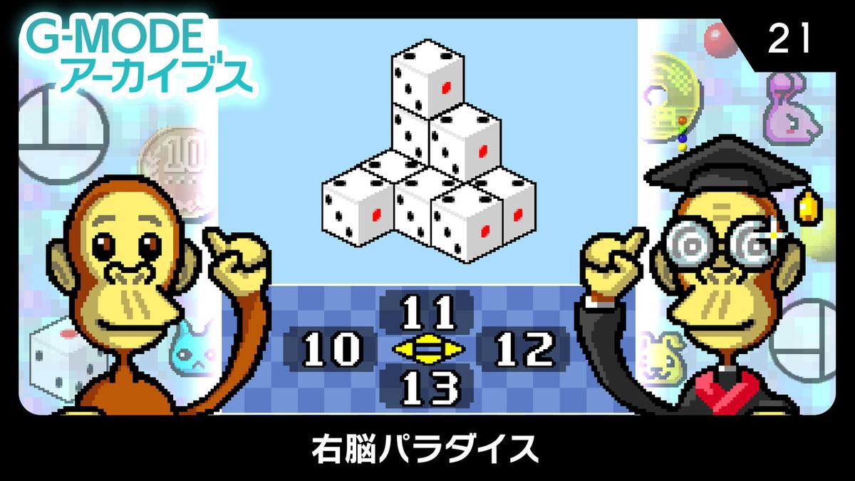 f:id:daikai6:20201025073647j:plain