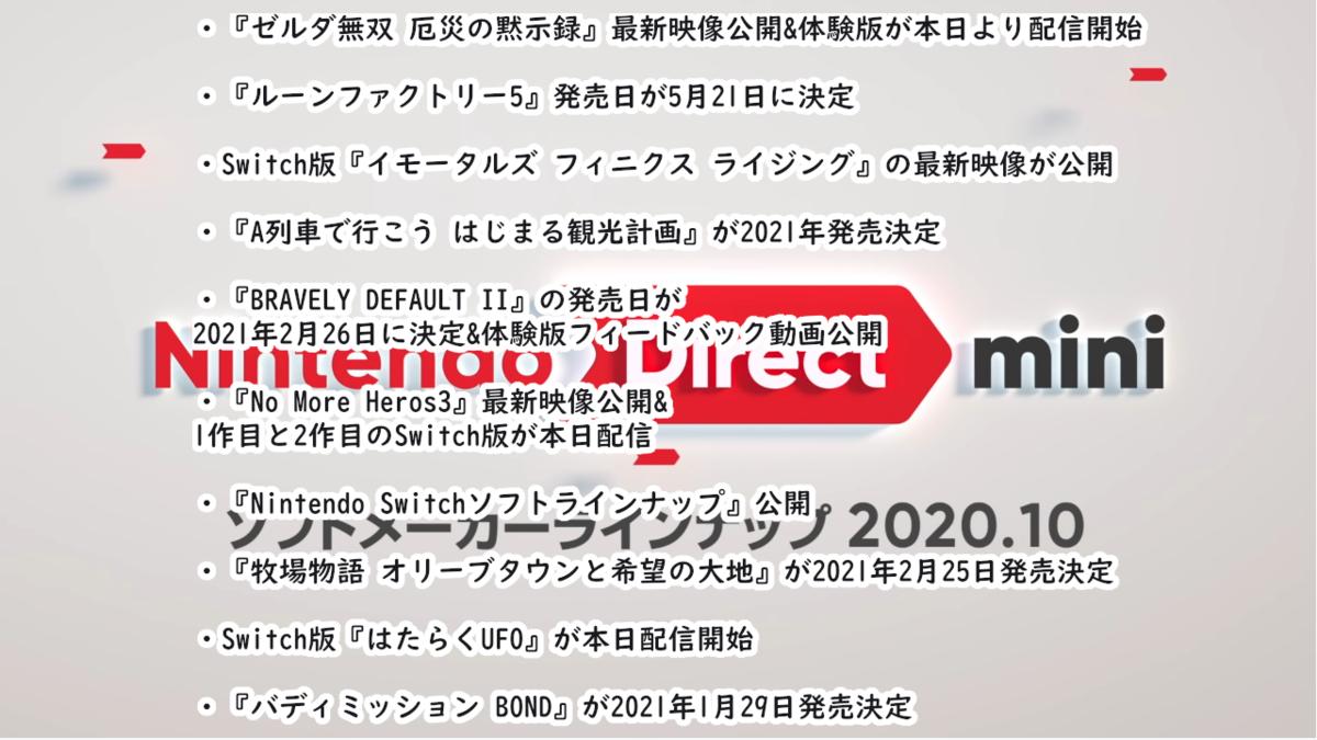 f:id:daikai6:20201029041600p:plain