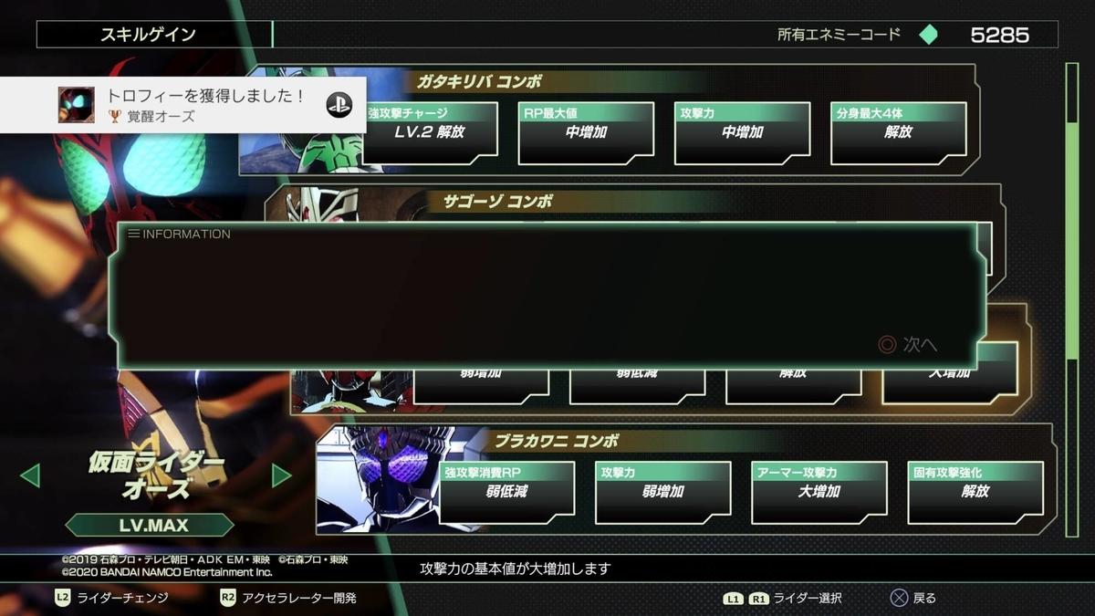 f:id:daikai6:20201102145658j:plain
