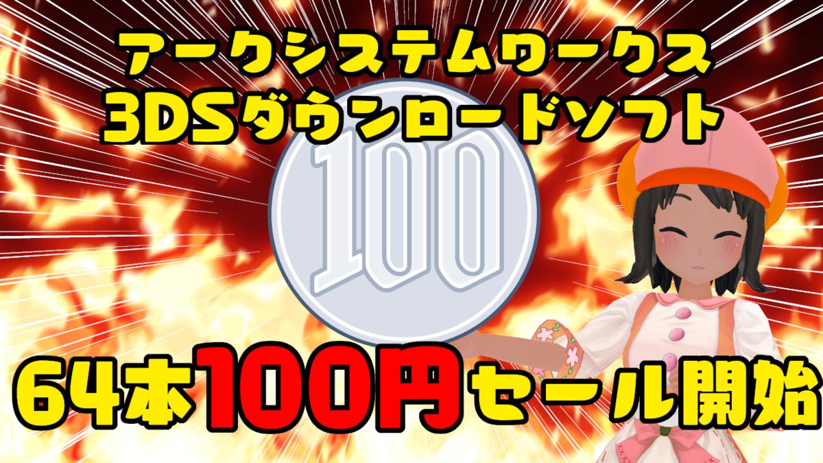 f:id:daikai6:20201202125045p:plain