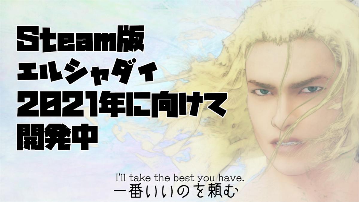 f:id:daikai6:20201208154250j:plain
