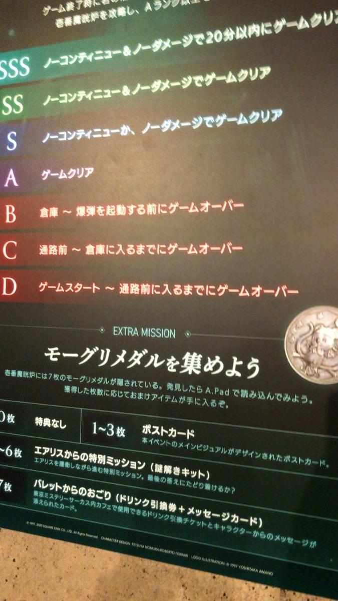 f:id:daikai6:20201220223808j:plain