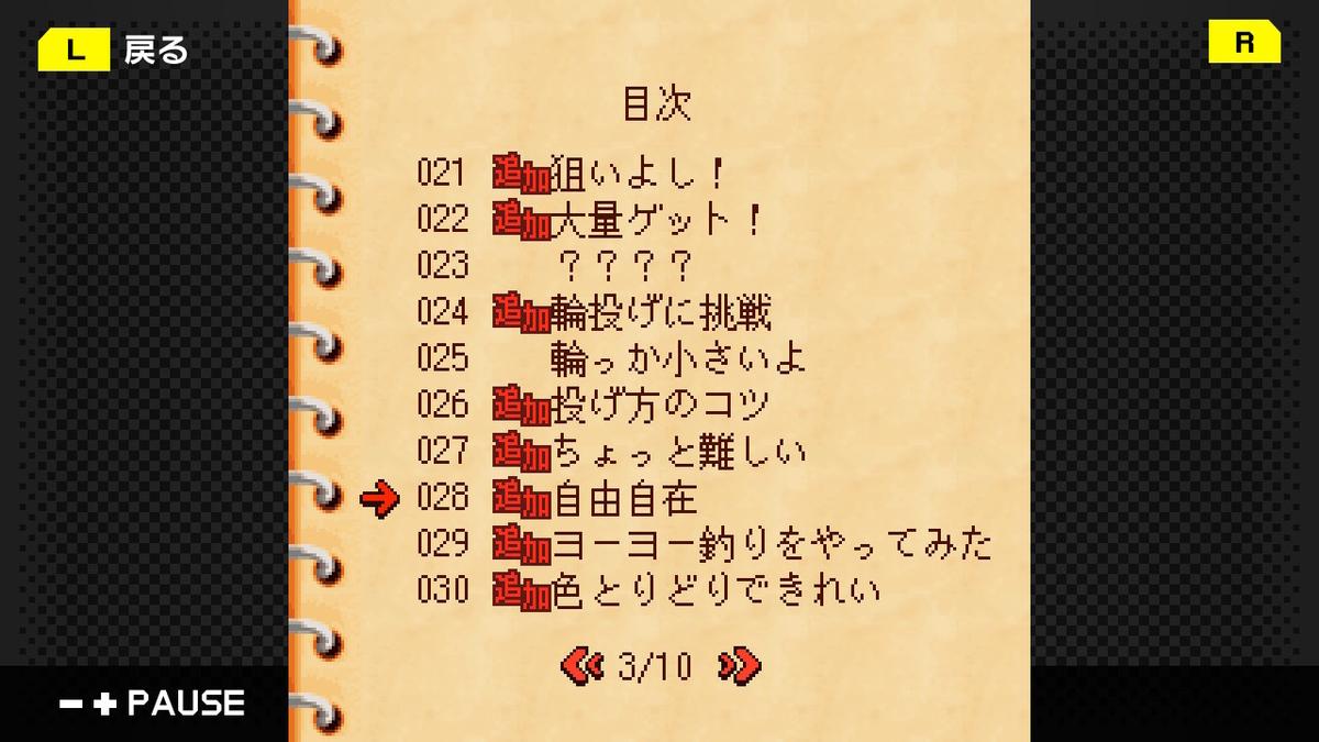 f:id:daikai6:20210110045926j:plain