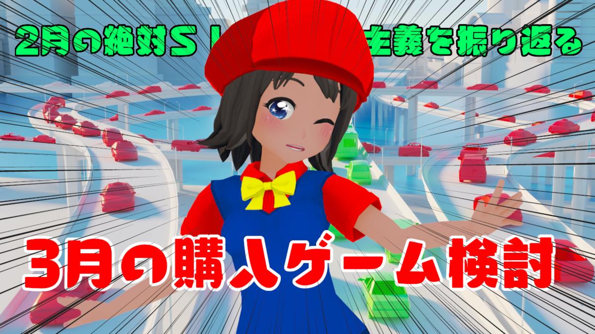f:id:daikai6:20210228212716p:plain