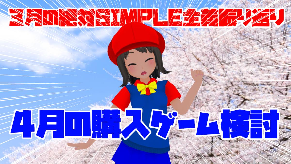 f:id:daikai6:20210331235051p:plain