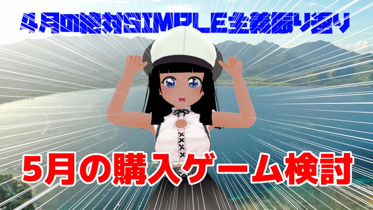 f:id:daikai6:20210430191354p:plain