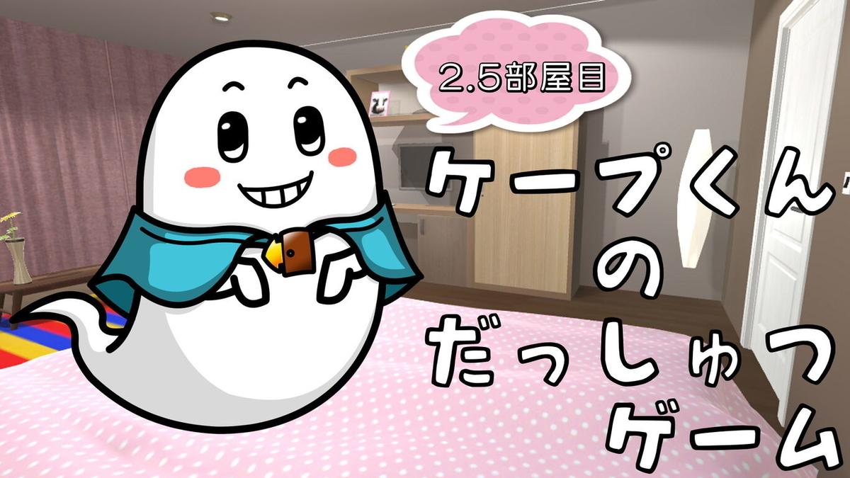 f:id:daikai6:20210520110711j:plain