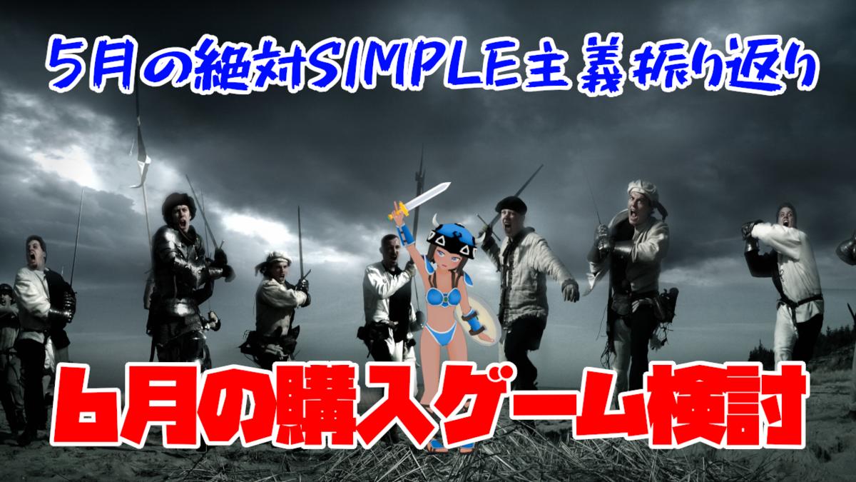 f:id:daikai6:20210531214733p:plain