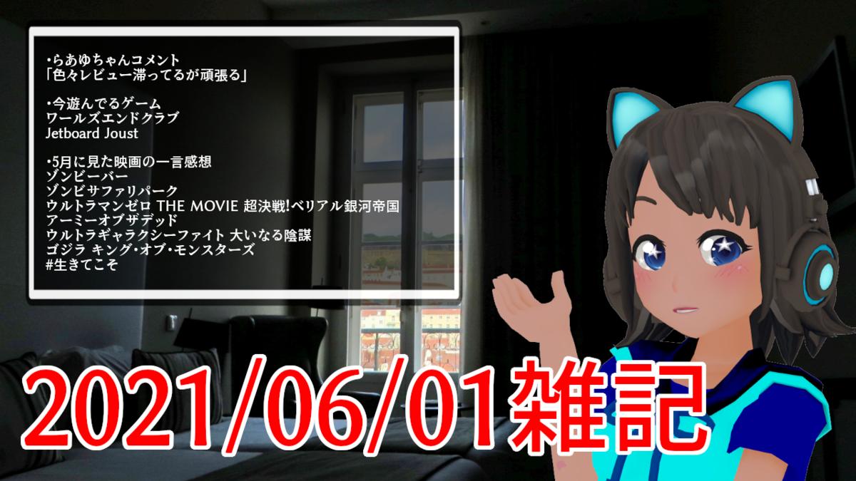 f:id:daikai6:20210601232946p:plain