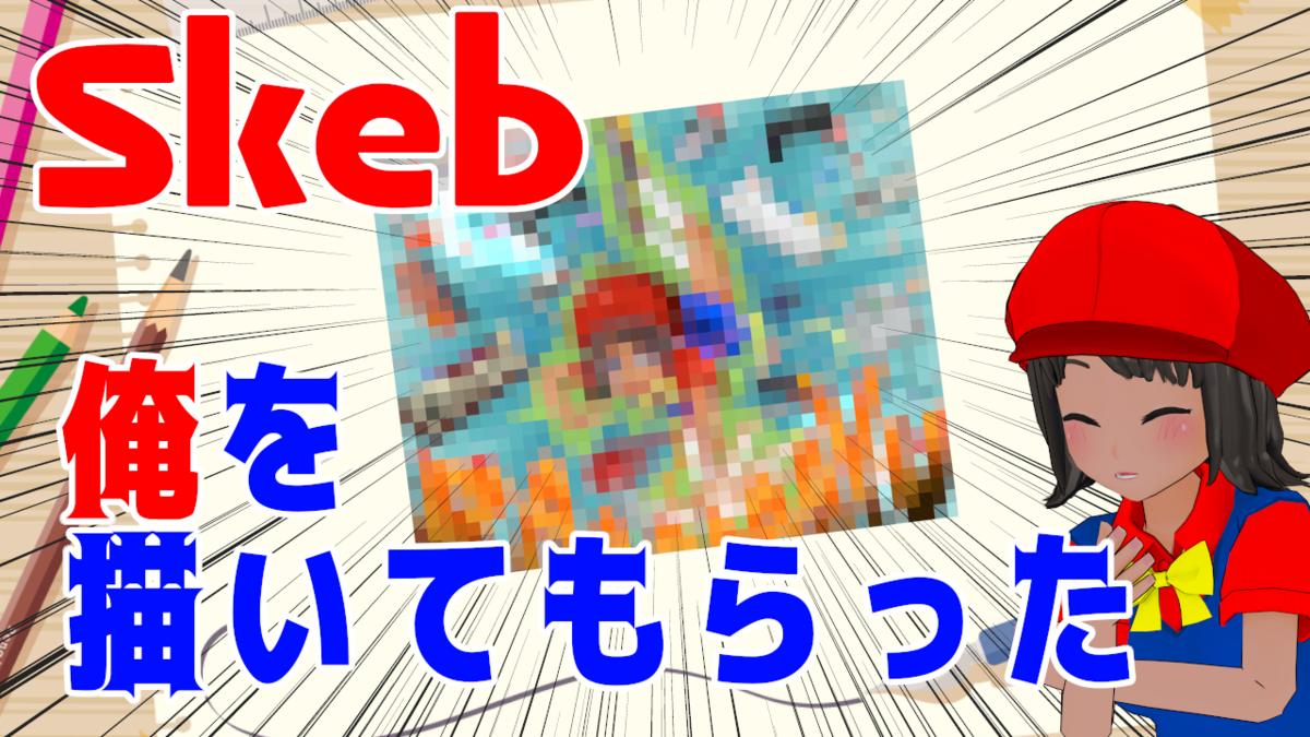 f:id:daikai6:20210608102103p:plain