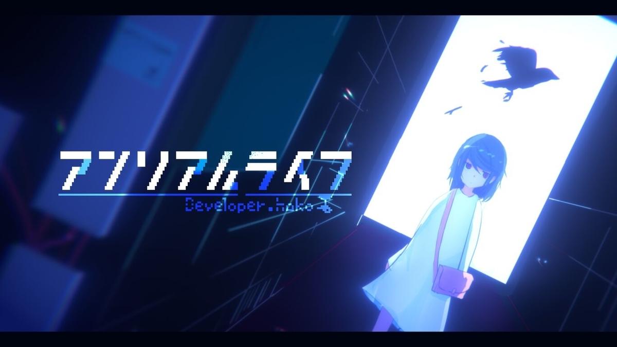 f:id:daikai6:20210626201440j:plain