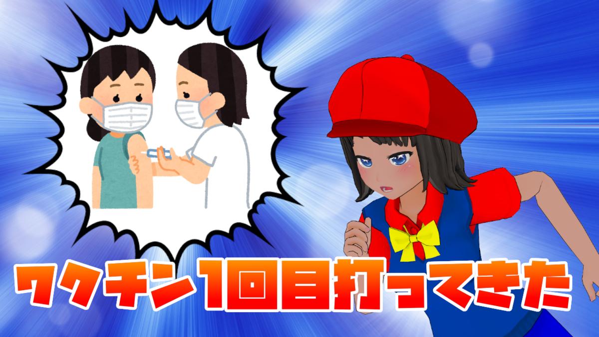 f:id:daikai6:20210809235904p:plain