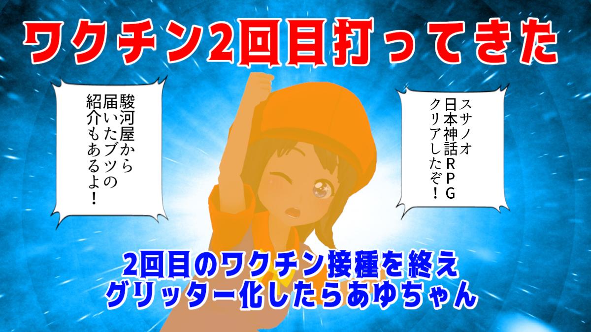 f:id:daikai6:20210830150543p:plain