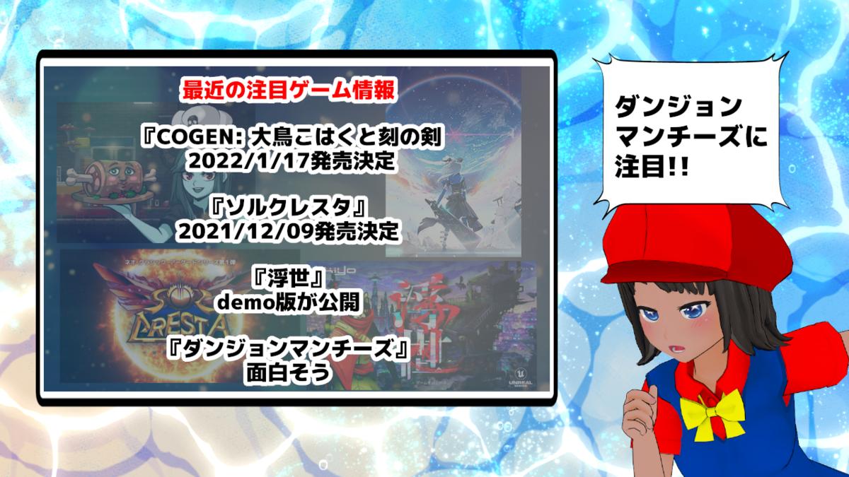 f:id:daikai6:20210908224731p:plain