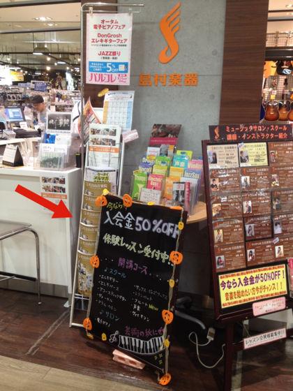 f:id:daikanyama-ongakuin:20130924185348j:plain