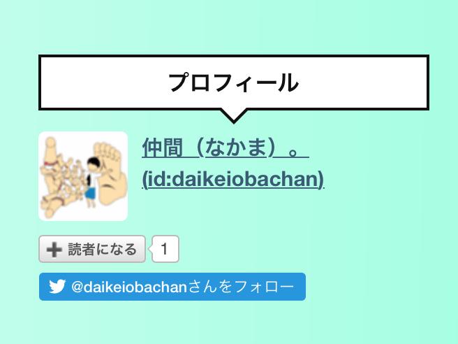 f:id:daikeiobachan:20170401180818p:plain