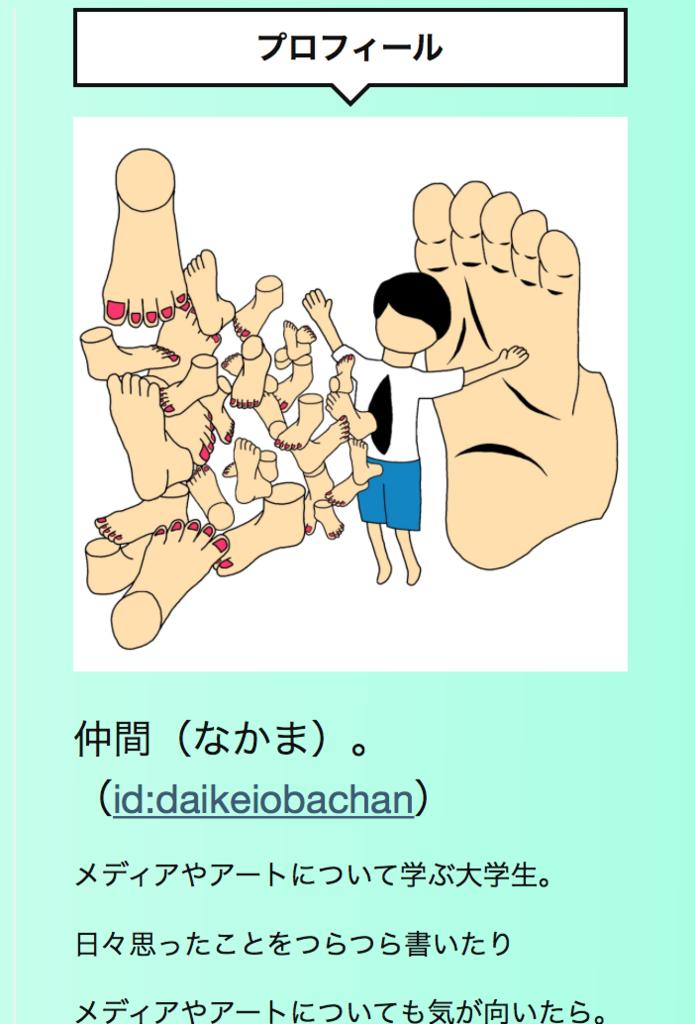 f:id:daikeiobachan:20170401182557p:plain