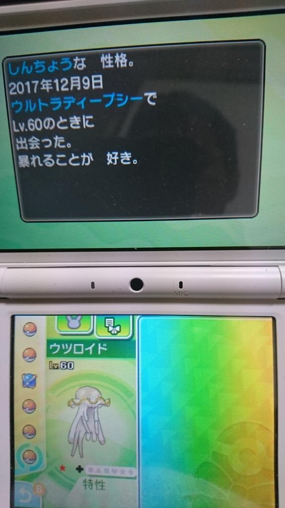 f:id:daikenki1995:20171213160835j:plain