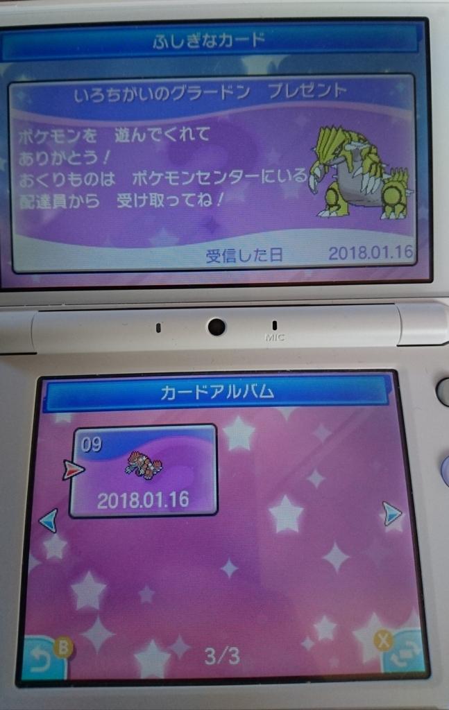 f:id:daikenki1995:20180116151426j:plain