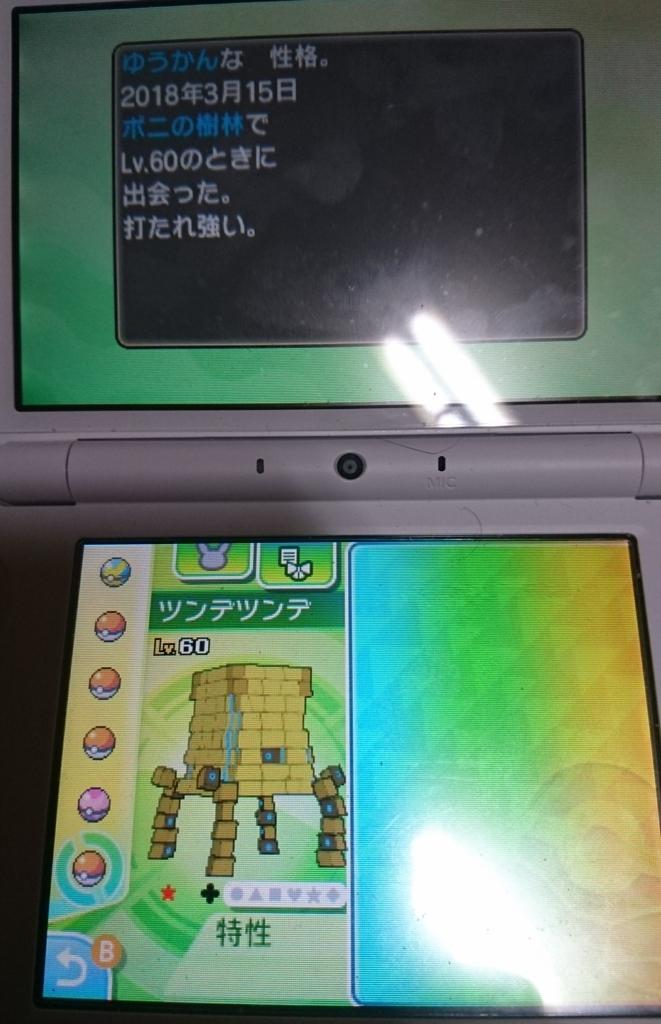 f:id:daikenki1995:20180315125503j:plain