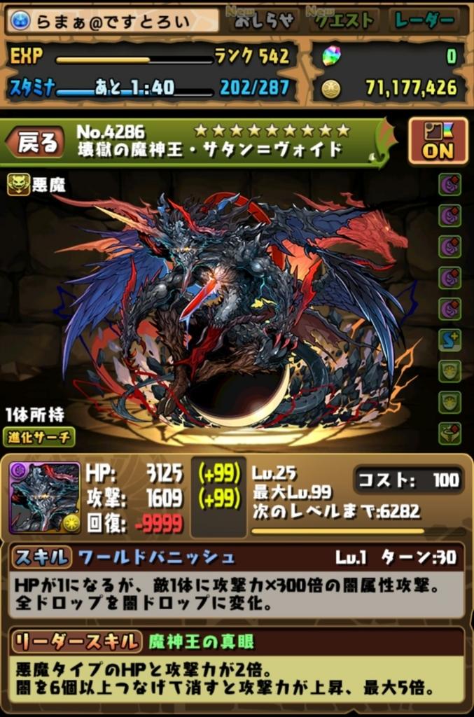 f:id:daikenki1995:20180420004655j:plain