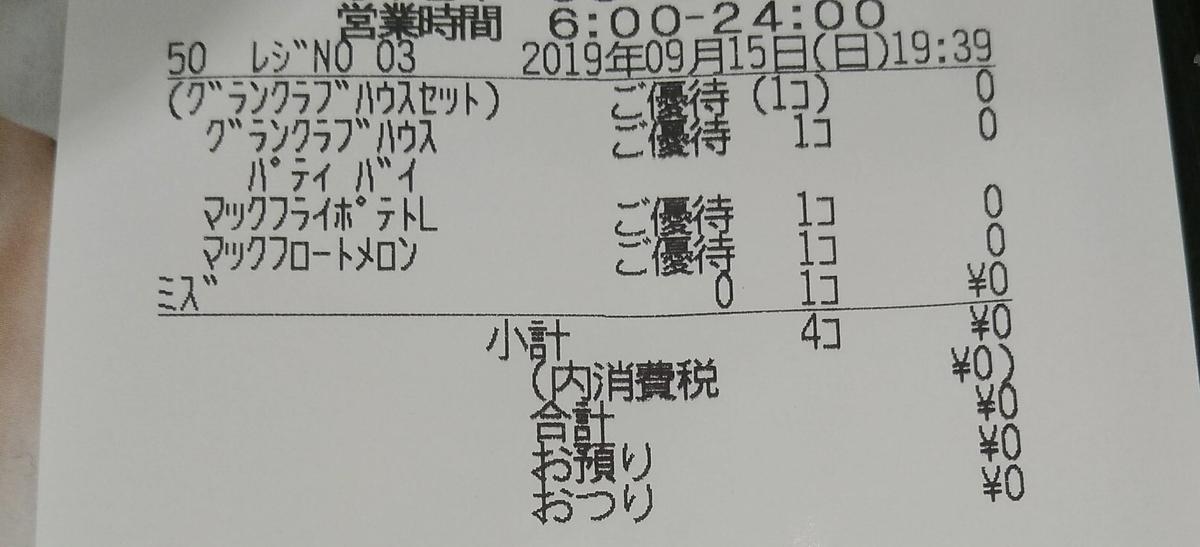 f:id:daiki-em:20191004170600j:plain
