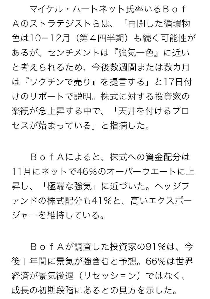 f:id:daiki3daiki3:20201119065157j:image