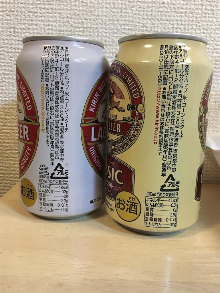 キリンクラシックラガーとキリンラガーの缶を並べて原材料を比べる