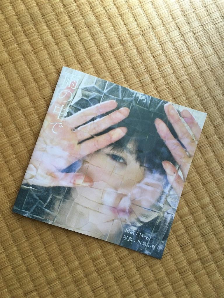 f:id:daiki_bassist:20170723134149j:image