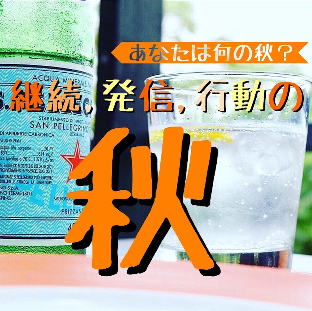 f:id:daiki_futagami:20191001142018j:image