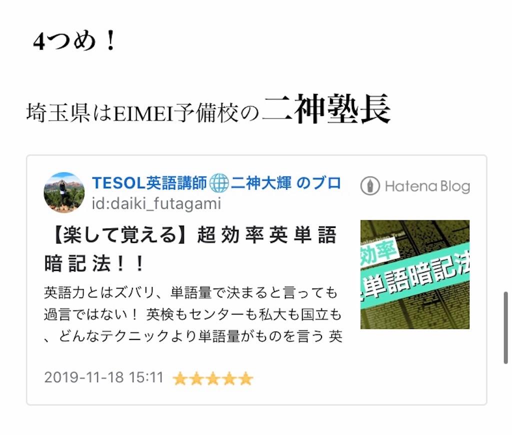 f:id:daiki_futagami:20191119153659j:image