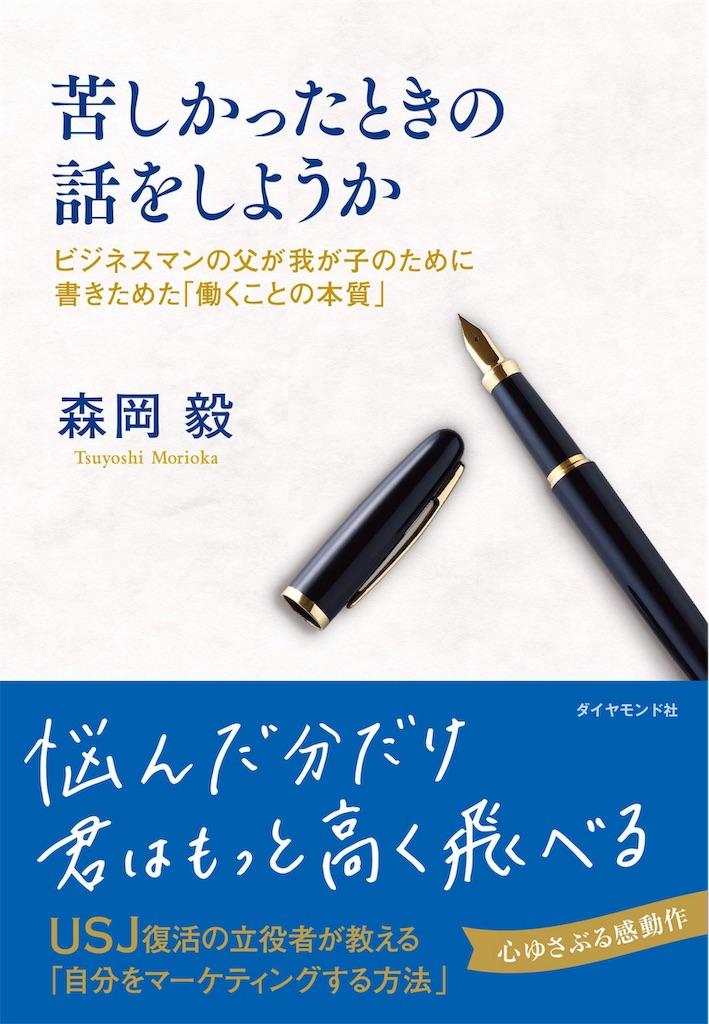 f:id:daiki_futagami:20191125184837j:image