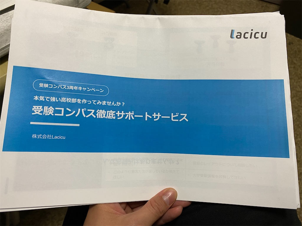 f:id:daiki_futagami:20200130155916j:image