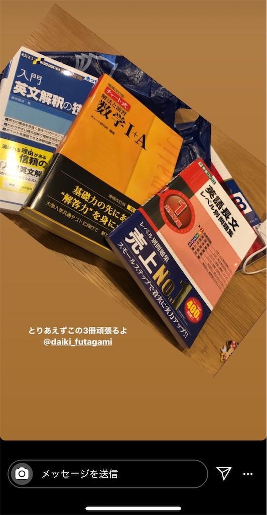 f:id:daiki_futagami:20200229204552j:image